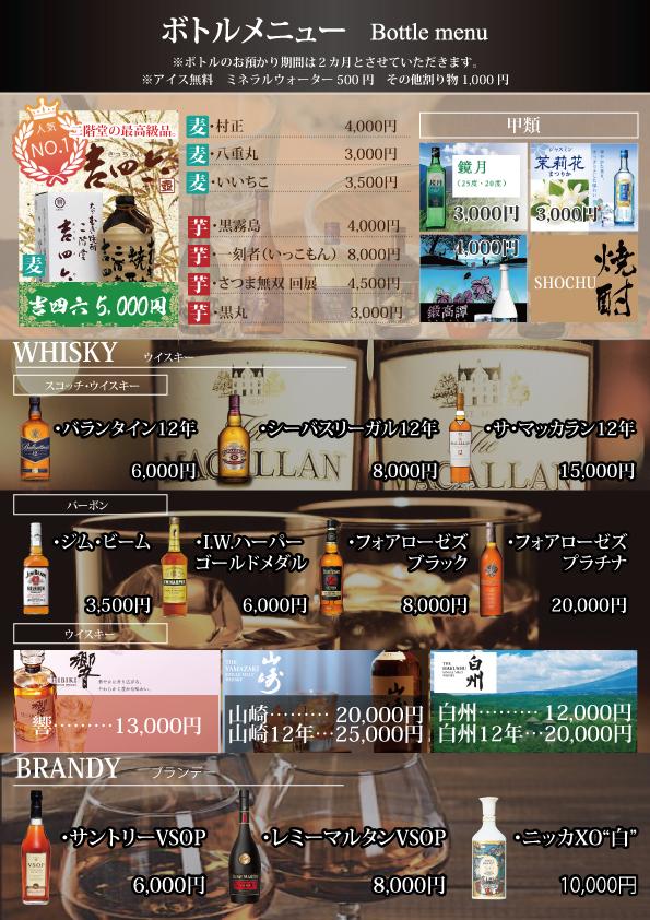 カラオケ&バー ラウンジシャルルのボトルメニュー1
